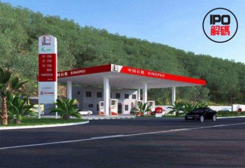 3萬座加油站,日賺78億,中石化為何將最賺錢業務推上市?