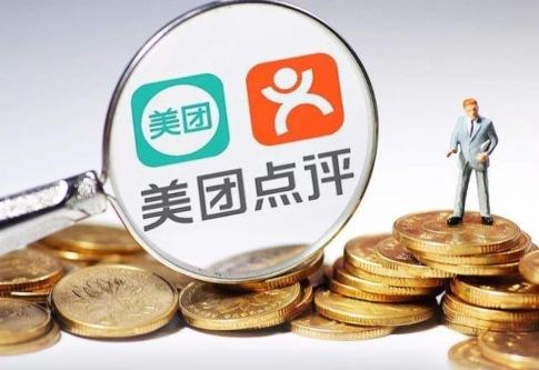 美團點評(03690-HK)全年交易額突破5000億 營收同比增長92.3%