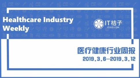 廣東與華為聯手打造5G示範醫院 | 醫療健康周報
