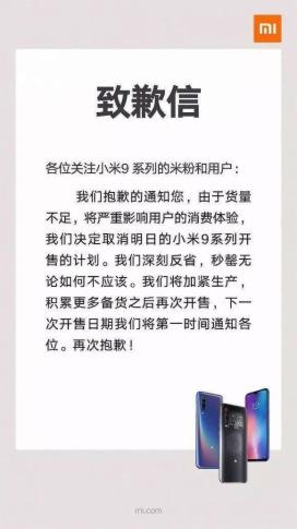 蘋果 WWDC 定檔 6 月 3-7 日;小米叫停小米 9 發售並致歉;賈躍亭 FF 工廠 4000 萬美元賣地 | 極客早知道