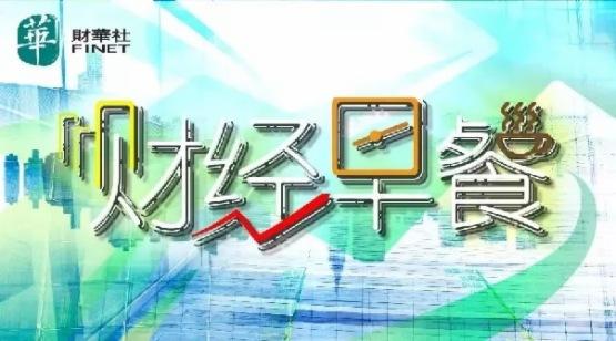 【財華財經早餐】2019年4月15日