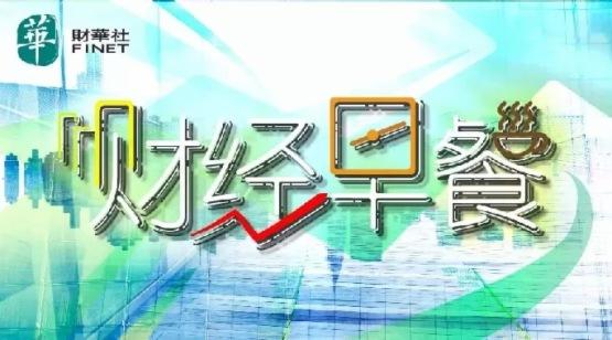 【財華財經早餐】2019年4月25日