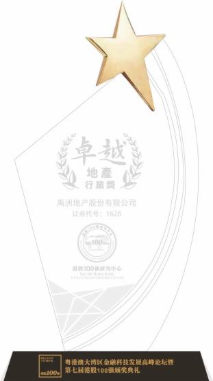 港股 100 強頒獎典禮深圳隆重舉行 禹洲地產榮獲「卓越地產行業獎」