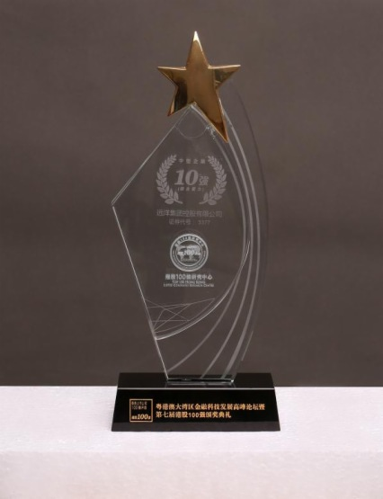 港股100強頒獎典禮深圳隆重舉行 遠洋集團榮獲「中型企業10強」第8位