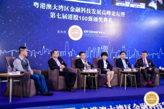 【港股100強大灣區金融科技論壇】:金融科技發展是驅動大灣區成為世界級灣區