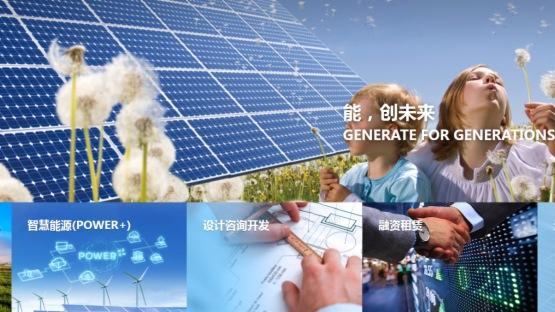 【現場直擊】協和新能源: 太陽能投資價值漸顯,三北地區風電回報率顯著提高