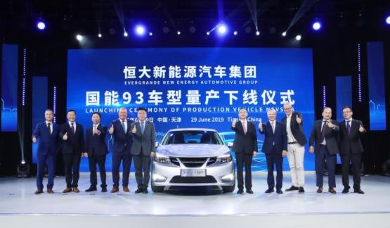 國能93車型整車在津量產下線  恒大造車迎來量產「里程碑」
