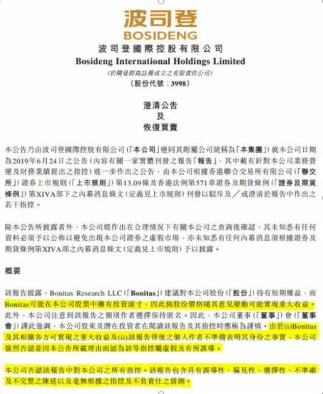 波司登(03998-HK)大反擊  復牌15分鐘曾攀回市值25億港元!