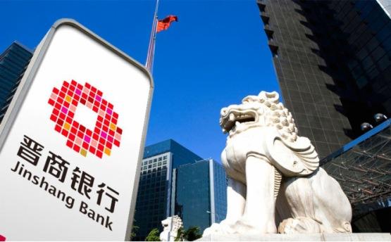 晉商銀行(02558-HK)公佈配售結果 國際發售超額認購
