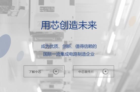 【會議直擊】中芯國際(00981-HK): 智能手機、物聯網帶動市場反彈