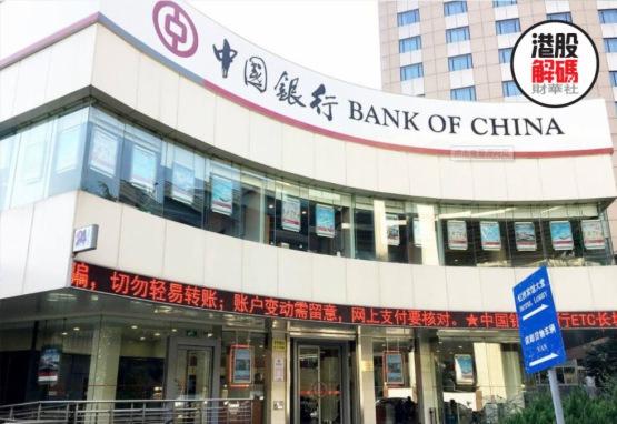 中國銀行:為何股價比工行和建行便宜?