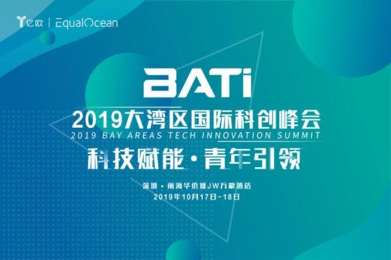 六大亮點丨科技賦能·青年引領,BATi2019大灣區國際科創峰會強勢來襲