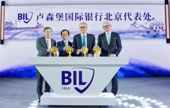 聯想控股助力顯成效  盧森堡國際銀行北京代表處成立
