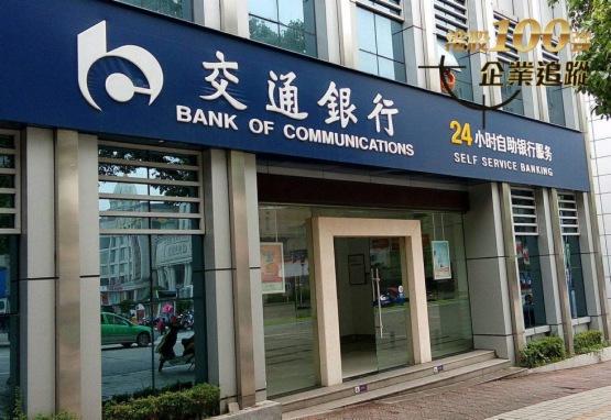 交通銀行:銀行業老司機為何收入跑赢同行