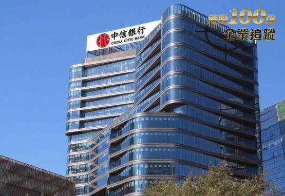 中信銀行(00998-HK):營收利潤增速加快,但仍需提防風險