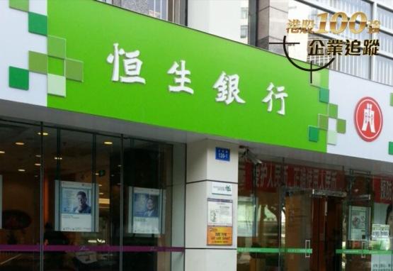 恒生銀行(00011-HK):過度依賴單一地區市場有風險