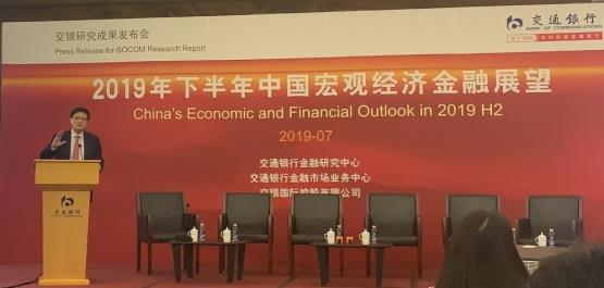 交通銀行首席經濟學家連平:負外部性影響顯現,經濟運行緩中趨穩