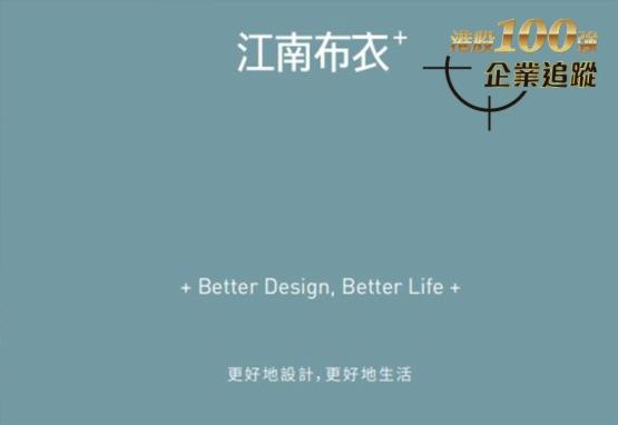 江南佈衣:一家以「粉絲經濟」起家的企業
