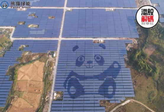 債務高壓!熊貓綠能將易主北京能源籌17.9億港元
