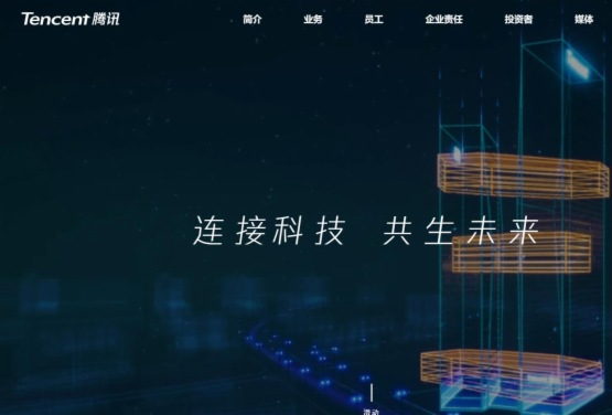 【會議直擊】解構騰訊(00700-HK)2019年第3季度業績