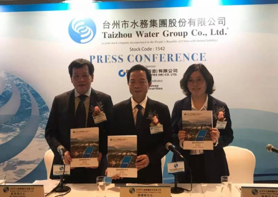 【IPO追蹤】台州市水務(01542-HK)明起招股 入場費約為5069.49港元