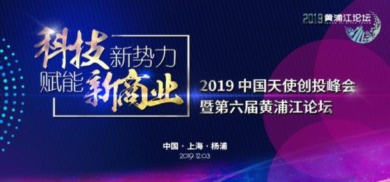 第六屆黃浦江論壇:寒冬中吹響中國天使的集結號