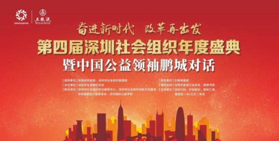集深圳社會組織力量,做中國先行示範區