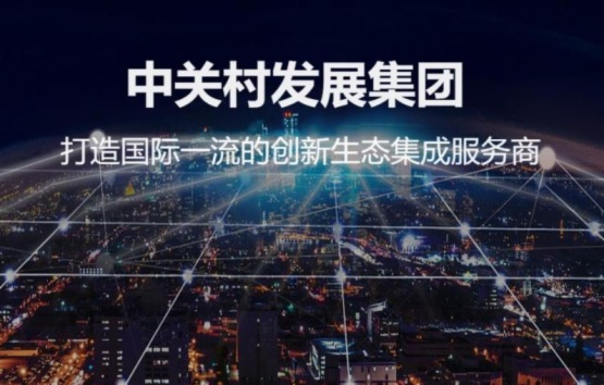 中關村發展集團成功發行3億境外公募債,其科技租賃子公司將登陸港股