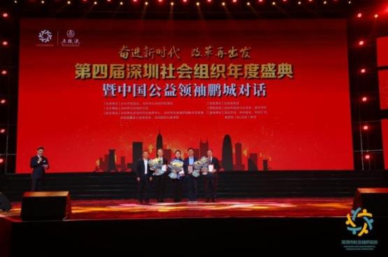第四屆深圳社會組織年度盛典——夏華談企業價值與他人命運