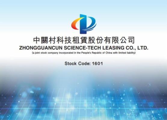 中關村科技租賃:強大母公司助力優質發展