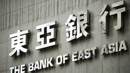 【會議直擊】疫情下東亞銀行中國業務仍望大幅改善  不裁員