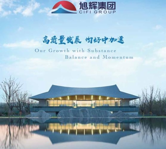旭輝(00884-HK)今年合同銷售目標2300億 林中:有信心達標