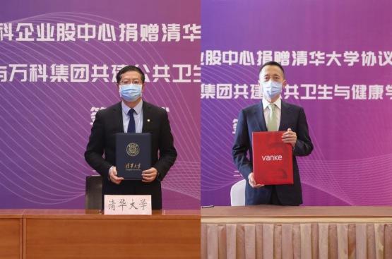 萬科員工集體捐贈2億萬科股票,與清華大學共建萬科公共衛生與健康學院