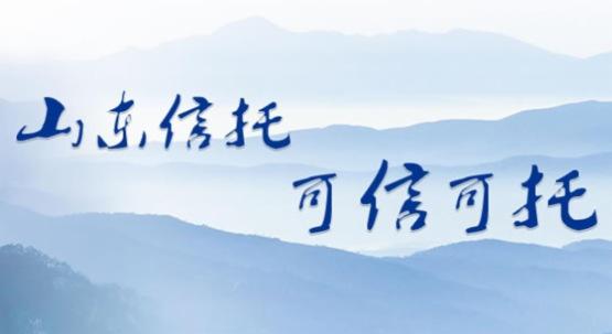 【會議直擊】山東國信 :主動管理型信托資產規模首次破千億