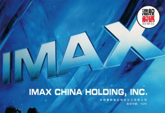 國家電影局預估全年票房損失超300億元,IMAX中國只能選擇熬嗎?