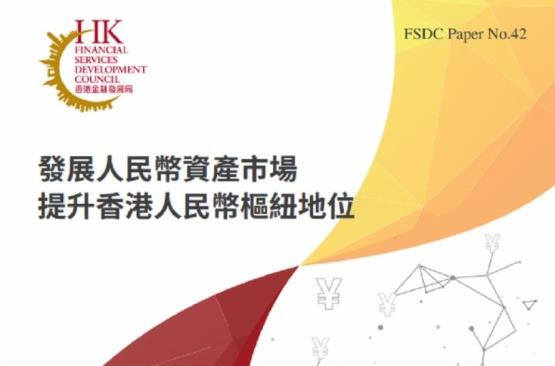 【會議直擊】金發局報告:如何提升香港離岸人民幣樞紐地位,令人民幣國際化之路更順暢?