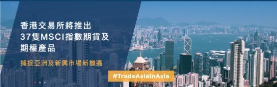 【會議直擊】港交所與MSCI合作推出亞洲及新興市場指數期貨及期權產品