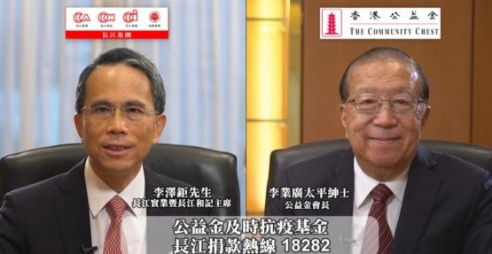 長江集團支持萬眾同心公益金活動