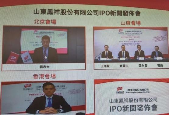 【會議直擊】新股鳳祥股份積極拓展2C零售業務 開拓內地龐大市場