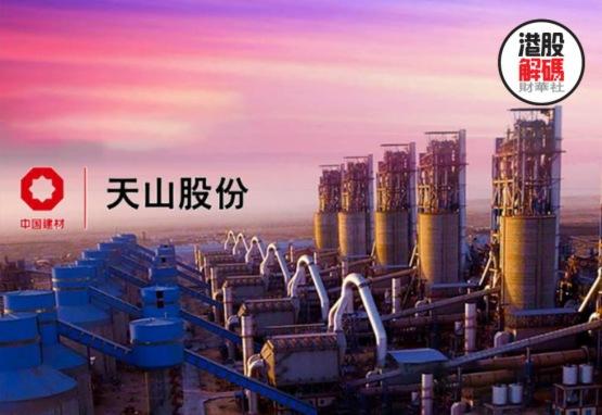 併購情報站|新徵程! 中國建材和天山股份掀起重磅整合的面紗