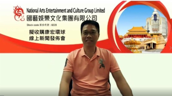 【會議直擊】國藝娛樂擬收購康宏環球 冼國林:不担心被康宏過去歷史拖累