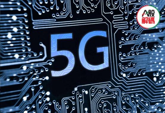 5G巨無霸廣電股份申報登記通過 「廣電系」概念股全線大漲