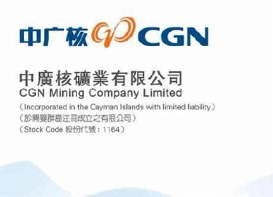 中廣核礦業(01164-HK)乘鈾價升浪業績突圍而出