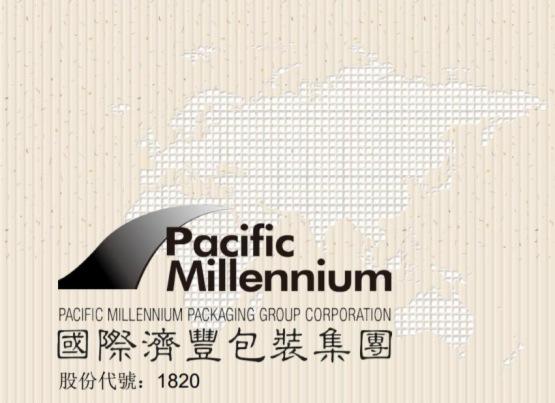 【會議直擊】國際濟豐包裝對內需市場信心滿滿