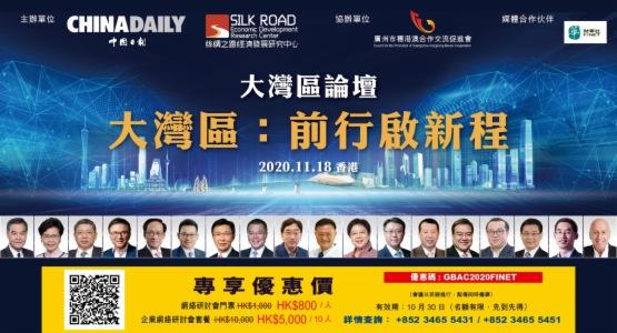 政商界領袖及專家匯聚大灣區論壇,請即報名參與網絡研討會!