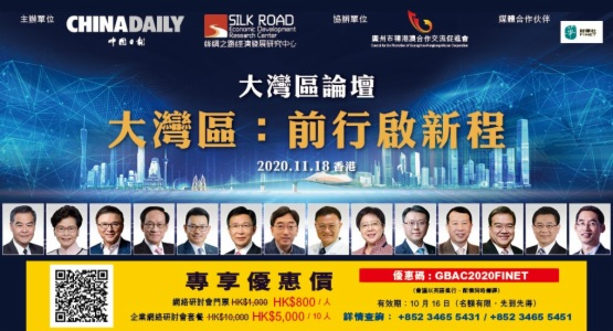 中國日報「大灣區論壇」載譽回歸,請即報名參與網絡研討會
