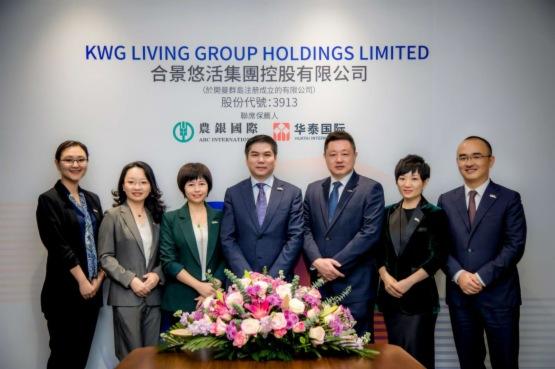 合景悠活(03913-HK)香港主板上市 引入多名基礎投資者