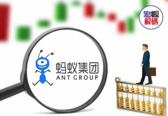 財華重磅|落寂的螞蟻:颠覆、壟斷和暫停鍵!馬雲語錄牽出金融監管新開端!