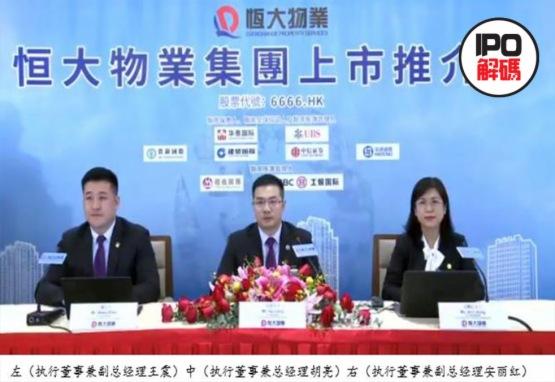 【IPO解碼】恒大物業(06666-HK)擬12月2日敲鍾上市,五大競爭優勢助力恒久質遠
