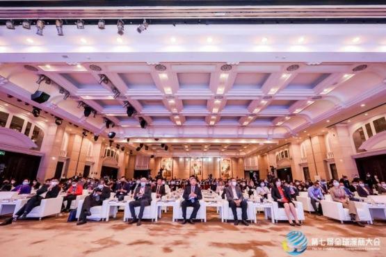 四十載波瀾壯闊催人奮進,第七屆全球深商大會再創輝煌
